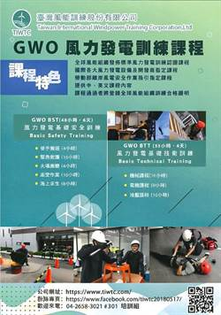 加速風電產業鏈國際接軌 臺灣風能訓練公司下半年度GWO訓練課程擴大招生中