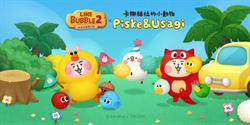 《LINE Bubble 2》與《卡娜赫拉的小動物》合作登場