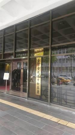 長沙台協賄選案外案 查出中華婦聯會幹部為統促黨賄選