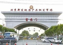 北京3區進入戰時狀態 消費季線下活動取消