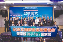 台灣大健康產業聯盟協會成立