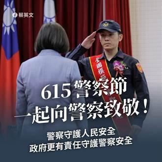提升執勤安全 蔡英文:已交代內政部加速更新警用裝備