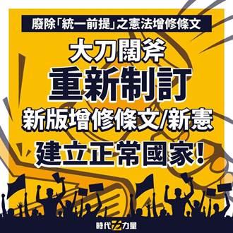 蔡總統月底提「考試、監察院人選」 時力:民進黨應履行承諾廢除