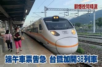 端午車票告急 台鐵局加開38列車