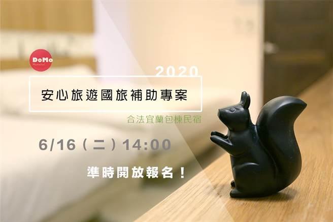 Domo民宿推限時八人成行3天2夜住宿免費。(DoMo民宿集團提供)