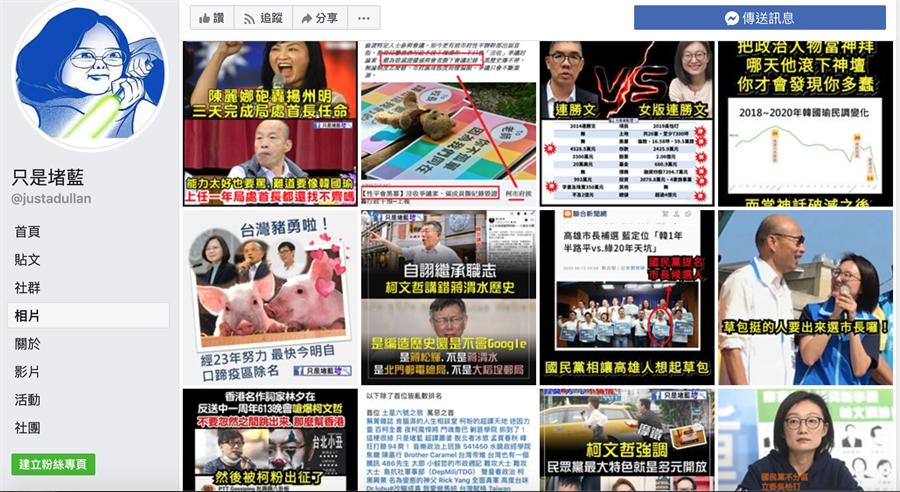 國民黨高雄市補選人選還沒確定,綠營網軍已經開始圍攻國民黨立委吳怡玎。(取自臉書)