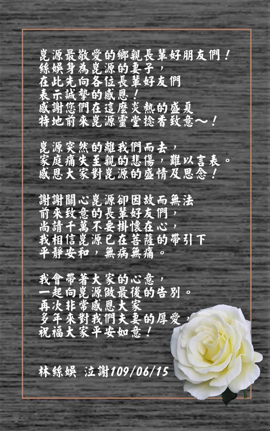 許崑源妻林絲娛,在臉書感謝鄉親到靈堂捻香。(取自臉書)