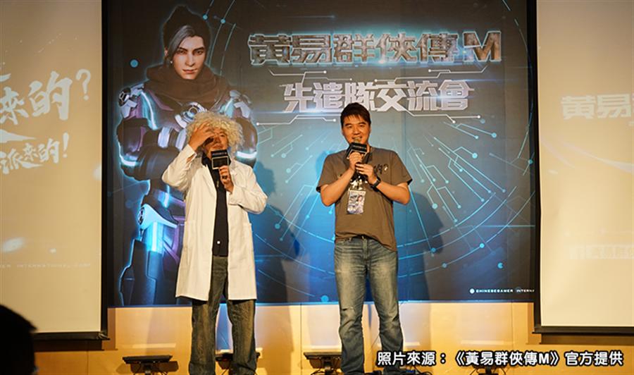 主持人化身瘋狂科學家「馬博士」和製作人一起帶領玩家穿越時空〈圖/黃易群俠傳M官方提供〉