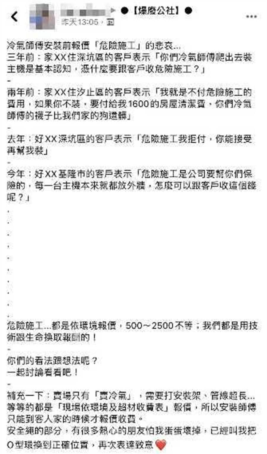 原PO在臉書講述冷氣師傅的辛酸。(圖/翻攝自爆廢公社)