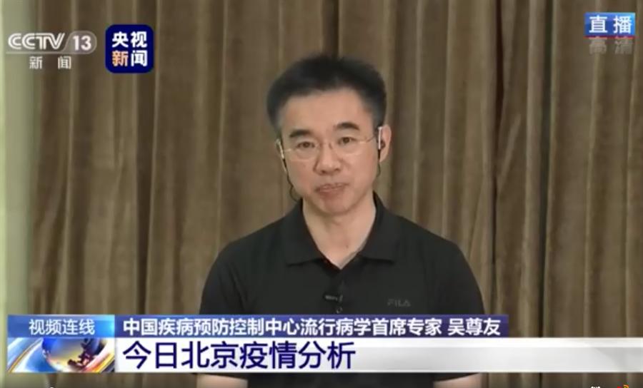 大陸疾控專家吳尊友表示,未來3天是北京這次面對疫情的關鍵時間,3天內北京報告的病例數,決定了整個疫情走向。(圖/央視新聞截圖)