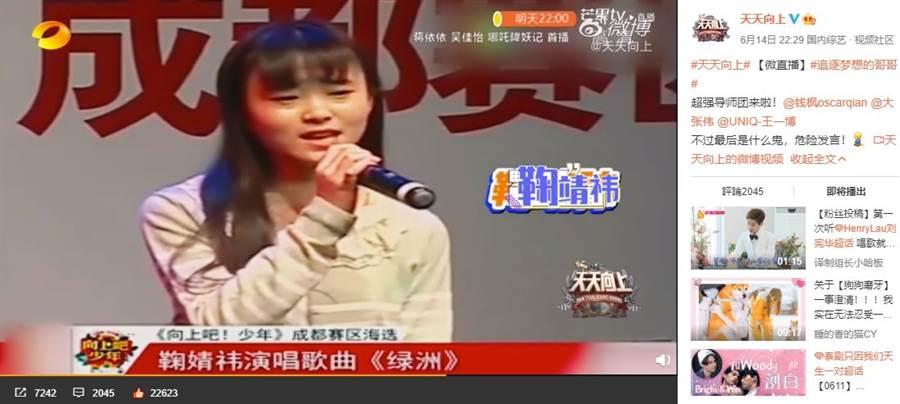陸綜《天天向上》直接公開鞠婧禕舊照。(圖/翻攝自微博)