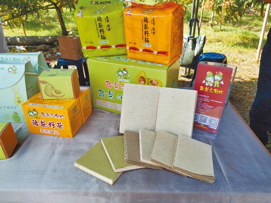 台南市大內區石子瀨社區以循環經濟概念,推出酪梨籽麵系列商品及甜根子草手抄紙、筆記本等文創商品。
