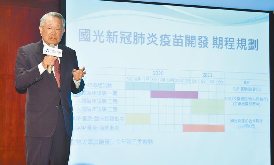 國光生技董事長詹啟賢5月表示,新冠疫苗預計今年第3季啟動人體臨床試驗,最快明年下半年量產、第4季可開始施打並滿足全台民眾需求。(圖/顏謙隆)