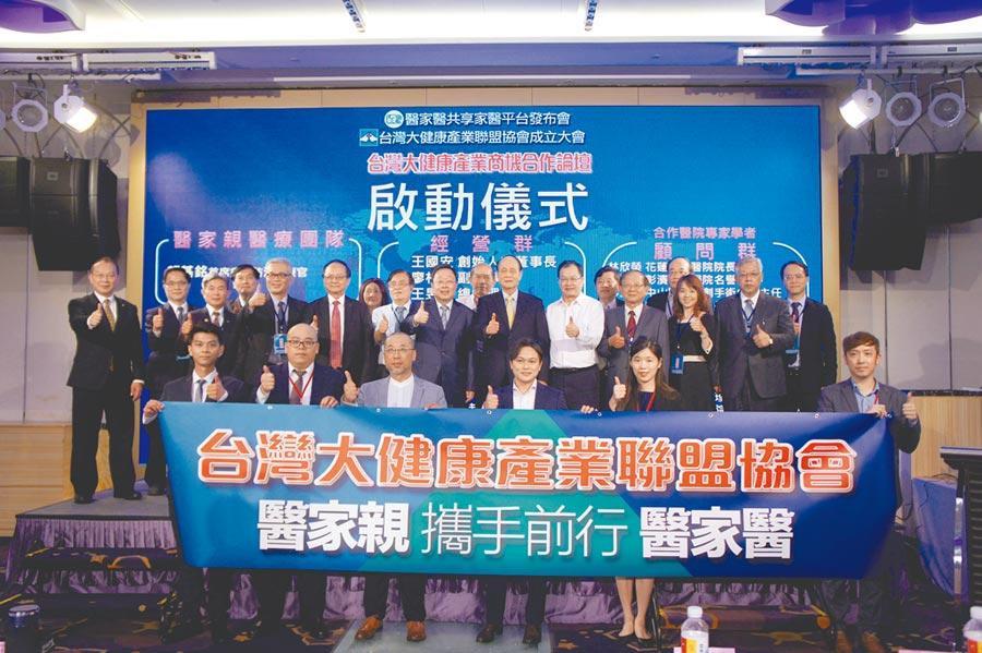 台灣大健康產業聯盟、醫家醫共享家醫平台盛大成立。(記者葉文義攝)