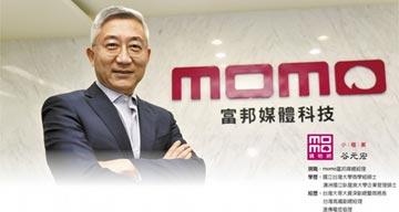 富邦媒總經理谷元宏:momo立足台灣 放眼東南亞 營收3年內可望再翻一倍!