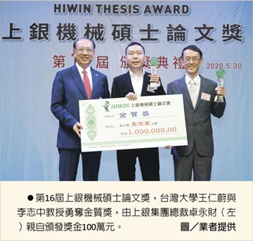 上銀碩士論文獎 台大教授王仁蔚李志中奪金質獎