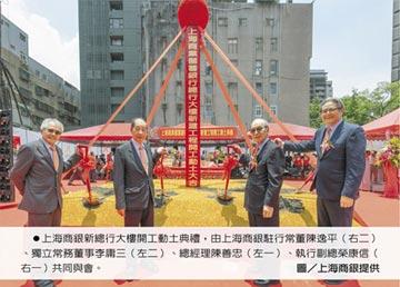 上海商銀新總行大樓 動土開工