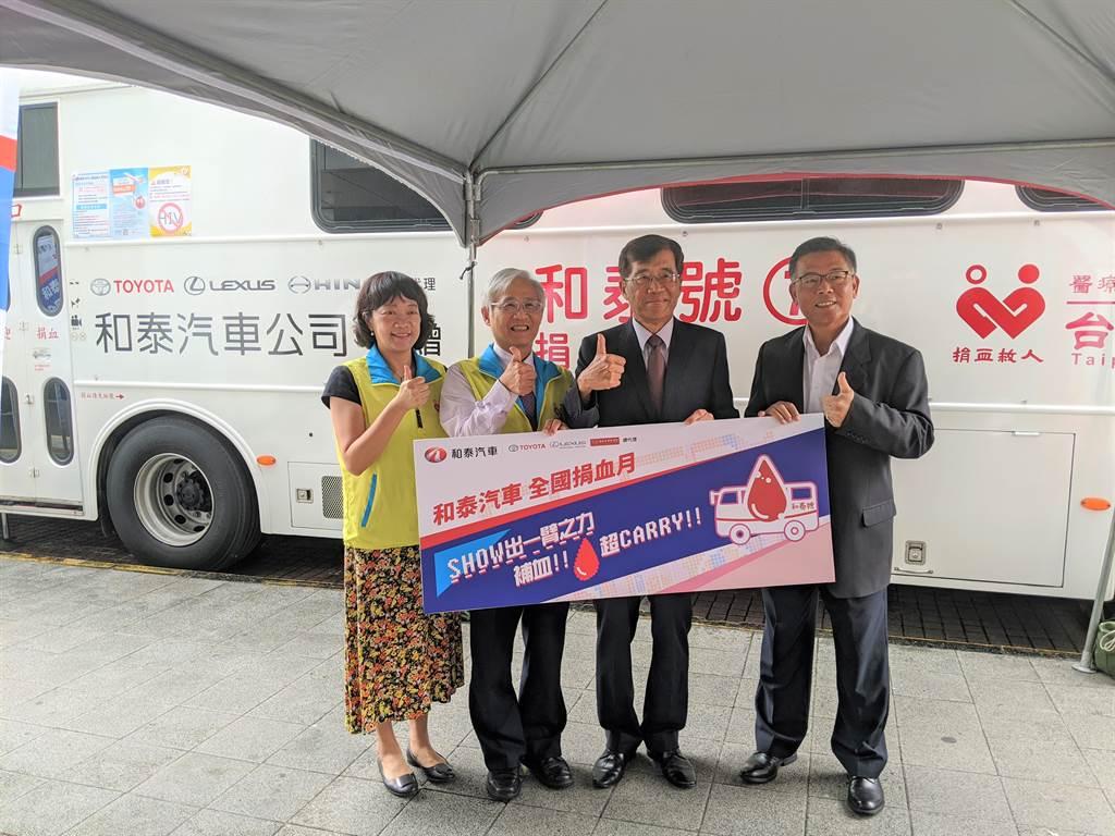 和泰汽車全國捐血月起跑 首日號召全台10輛和泰號捐血車於全台各地採血