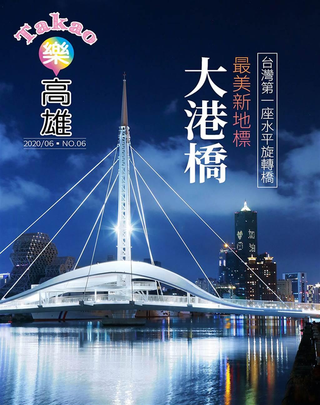 《Takao樂高雄》2020/06 NO.06