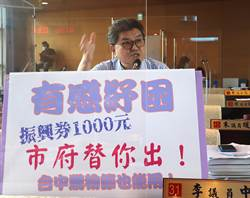 中市議員李中提紓困建言  要求加速抵費地與配餘地標售作業
