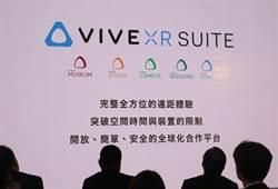 鎖定遠距溝通市場 HTC下半年推出VIVE XR Suite軟體服務