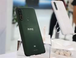 HTC U20 5G手機正式發表 免2萬價格超殺