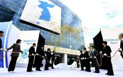 南韓統一部證實:北韓炸毀兩韓辦公室