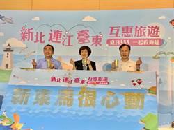 獨享優惠!新北、台東、馬祖推互惠 陸、海、空遊程通通有