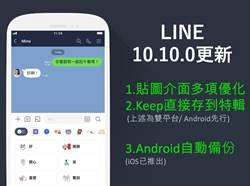 LINE 10.10版本更新 貼圖介面優化更好找