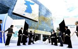 開城工業區  南北韓統一寄希望所在