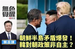 無色覺醒》 賴岳謙:朝鮮半島矛盾爆發!韓對朝政策非自主?