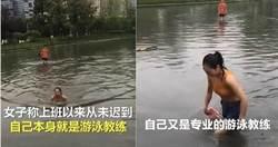 連續爆雨馬路積水80cm!女竟下水「游泳上班」只為不遲到