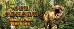大板根森林溫泉酒店一泊二食恐龍展住房專案 3人房7800元起