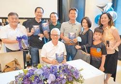 寶璽建設創辦人 梁德煌發表第五本小說創作