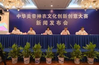 中華炎帝神農文化創新賽 祭出百萬獎金掘創意發展性