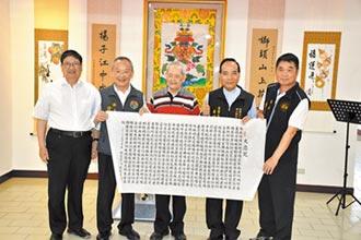 98歲人瑞楊雲貴 墨寶贈勸化堂