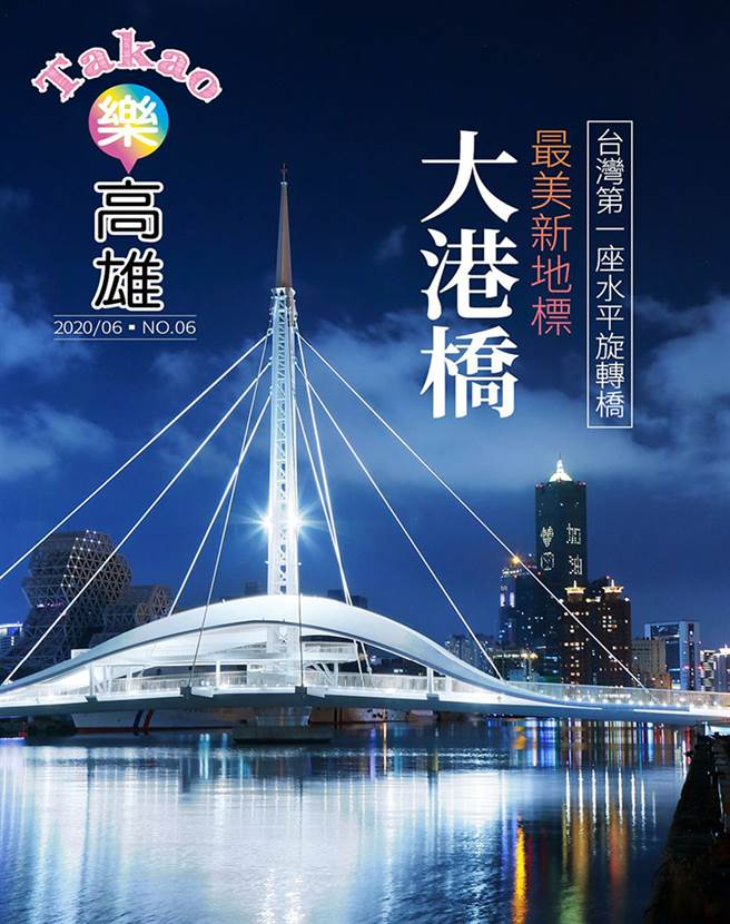 《Takao樂高雄》2020/05 NO.06