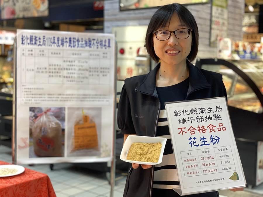 彰化縣針對賣場市售粽子食材進行抽驗,在107件食材中檢出一件大包裝花生粉,含有第一級致癌物黃麴毒素B1超標13倍、赭麴毒素也超標40倍。(衛生局提供/謝瓊雲彰化傳真)