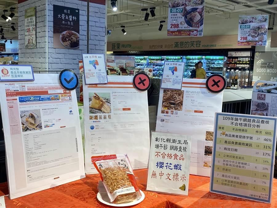 網路團購食品食材越來越普遍,但是商品外包裝經常完全沒有任何標示、甚至未依規定低溫配送,食安堪慮。(衛生局提供/謝瓊雲彰化傳真)