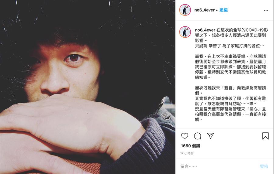 李學林透過Instagram控訴寶島夢想家在他車禍受傷期間不給薪水。(截自李學林IG)