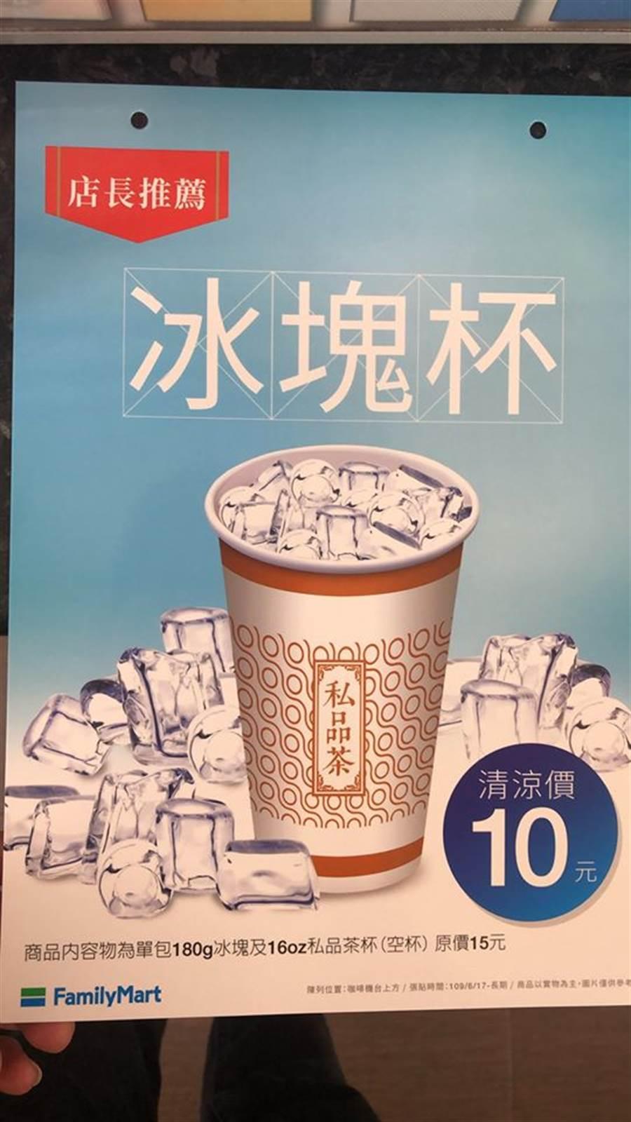 全家開賣冰塊杯。(圖/摘自靠北全家FB)