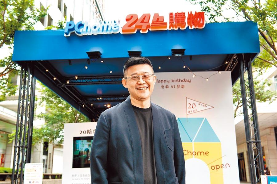 PChome線上購物20周年打造實體快閃店,圖為網家執行長蔡凱文。圖/網家提供