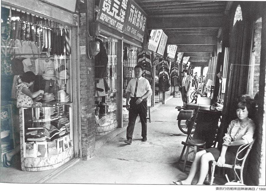 1950~1970左右,是基隆委託行最風光的年代。(鄭桑溪攝影.1966)