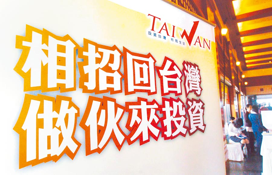 台商期待台灣可推出《資金匯回專法》2.0版本。(本報系資料照片)