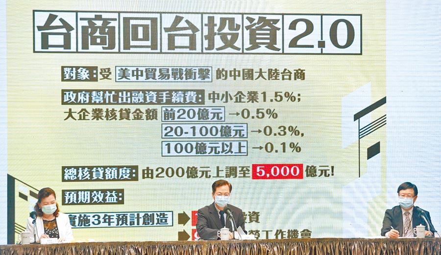 5月5日,行政院舉行紓困振興方案「看好台灣回流資金持續加碼」記者會。(本報系資料照片)
