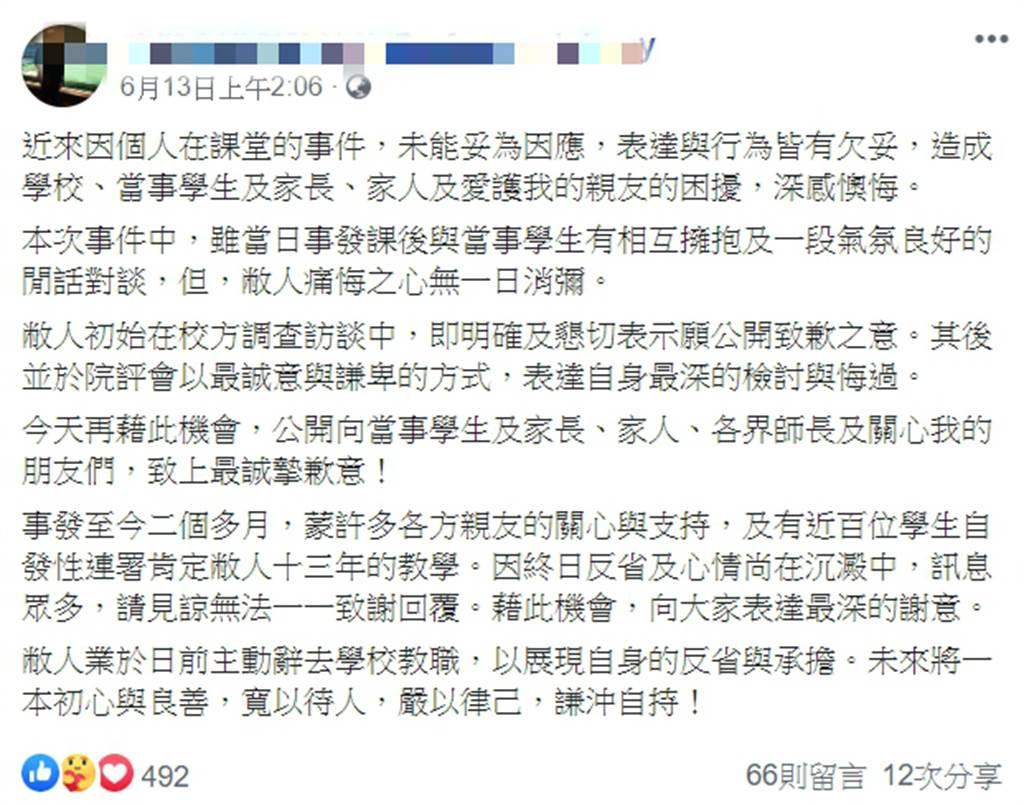 張姓教授本月13日在臉書PO文,表示已提出辭呈,承擔責任 (圖/翻攝自教授臉書)