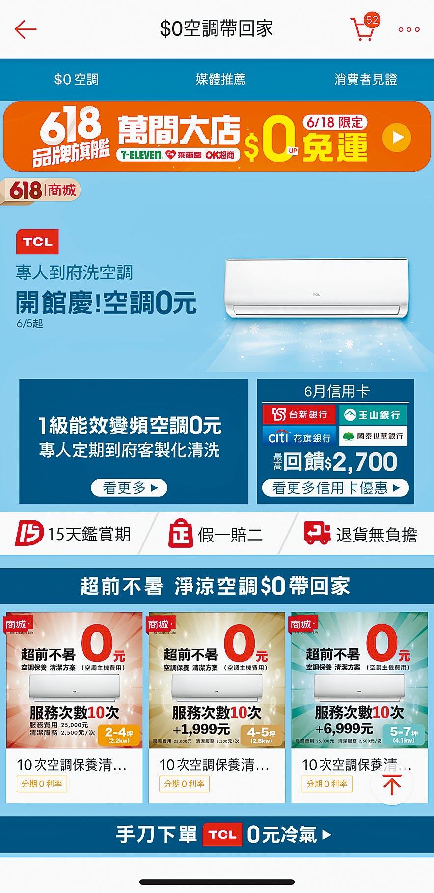 串點科技的「呼叫黃背心」最近在蝦皮購物上推出全新「0元空調」活動,只要買10次或以上的清洗空調服務,即送空調1台。(串點科技提供)