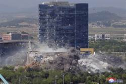 灰飛煙滅!北韓公布兩韓辦公室大樓爆破瞬間畫面
