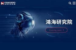 《其他電子》鴻海研究院成立 全面啟動F3.0轉型升級