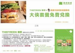 621嘉義市日環食最好看 雲端發票可兌換樂檸漢堡餐券